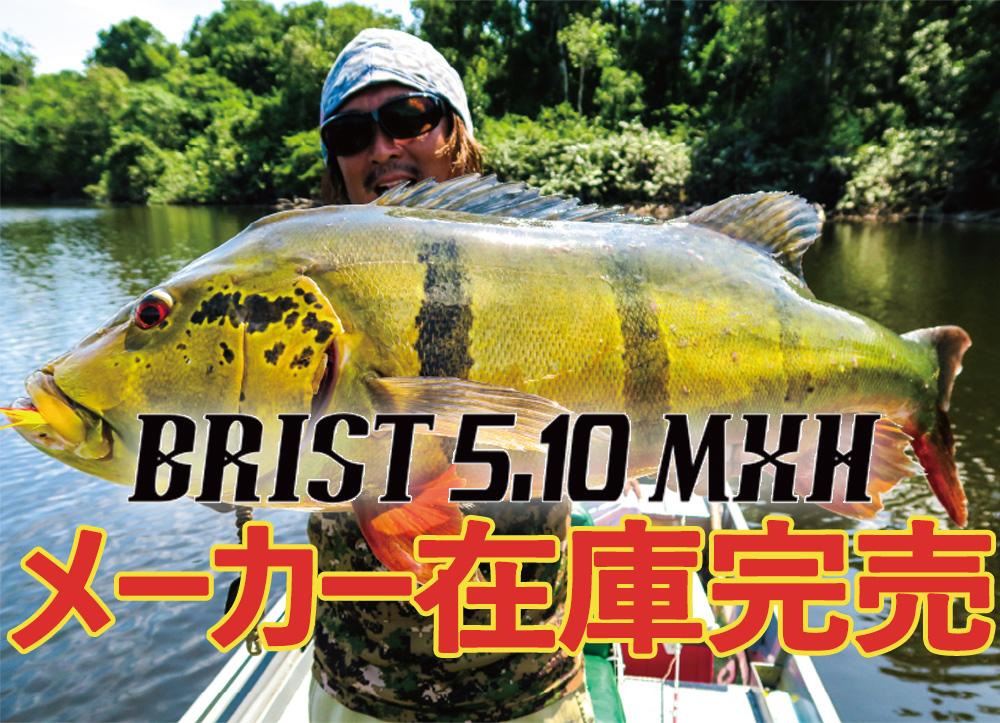 BRIST 5.10MXHのメーカー在庫が完売致しました。