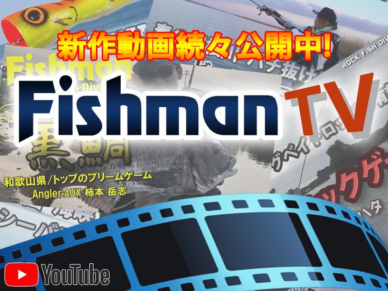 Fishmanロッドの魅力満載『FishmanTV』