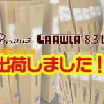 11月デリバリー分Beams CRAWLA8.3L+の出荷を開始致しました!