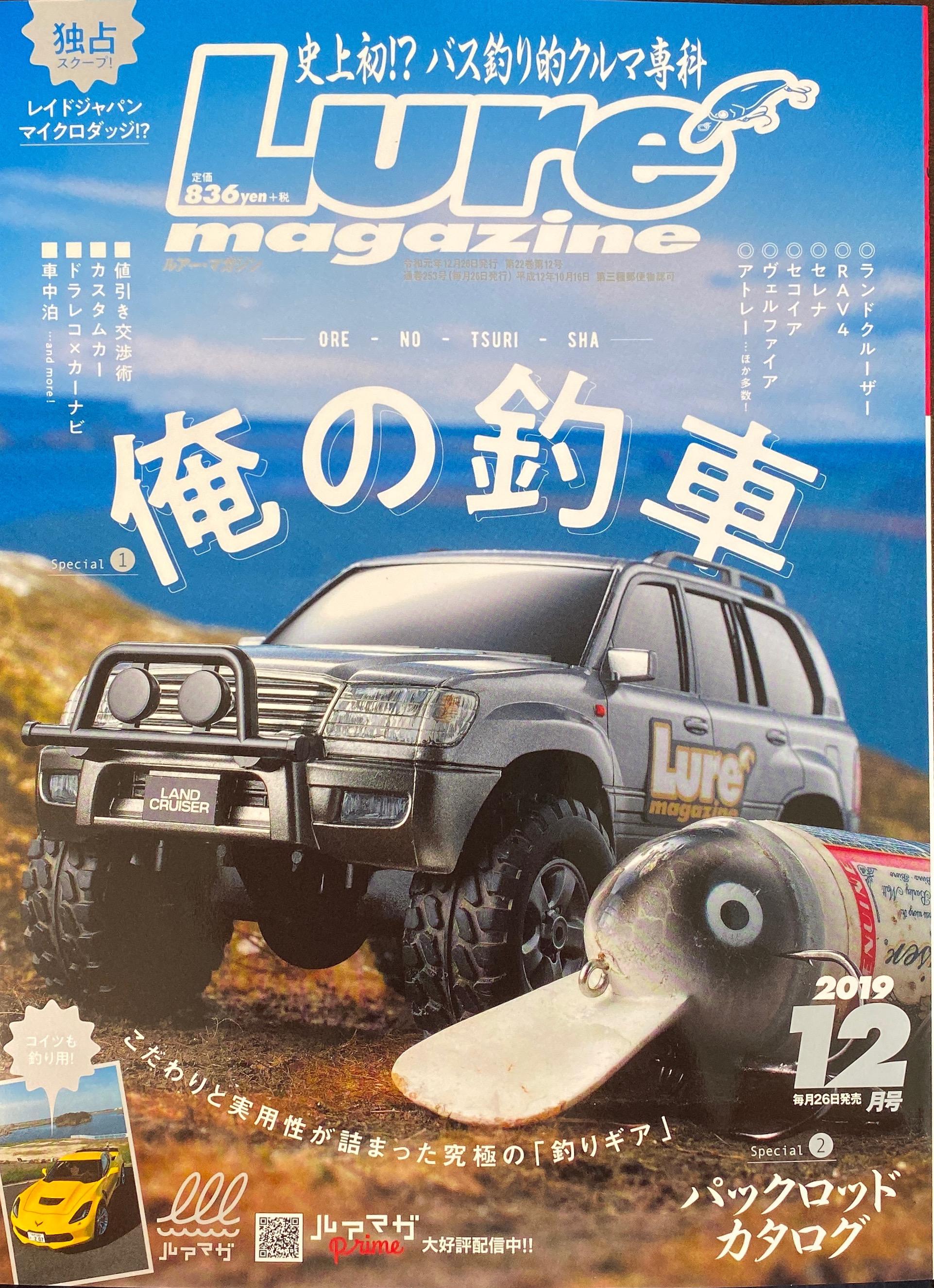 ルアーマガジン2019年12月号にBC4シリーズの紹介記事が掲載されてます!