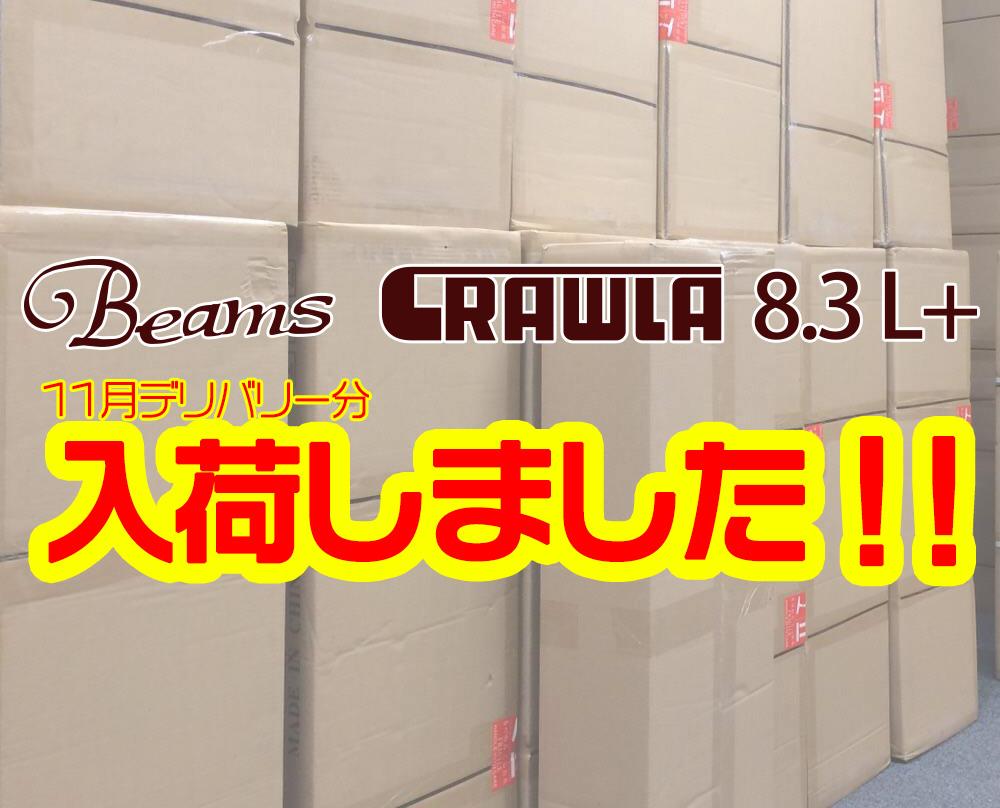 11月デリバリー分Beams CRAWLA8.3L+が入荷しました