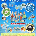 Fishmanは今年も釣りフェスティバル2020 in Yokohamaに出展致します!