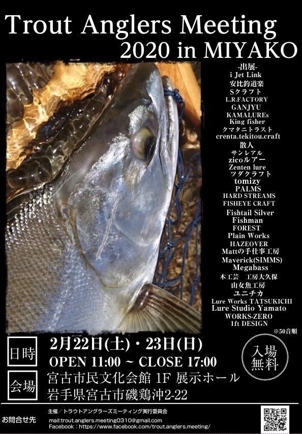 2/22~23 トラウトアングラーズミーティング2020in宮古