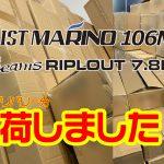12月デリバリー分BRIST MARINO10.6MH、Beams RIPLOUT7.8MLが入荷いたしました。