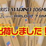 12月デリバリー分BRIST MARINO10.6MH、Beams RIPLOUT7.8MLの出荷を開始いたしました!