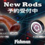只今より2020年Fishman新作ベイトロッド4本の予約を全国釣具店・全国のオンラインショップ様にて開始致します。