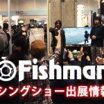 今年もFishmanは様々なフィッシングショーに参加します!