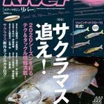 ルアーマガジンリバー2020年1月号にFishmanプロトロッド掲載中!
