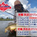 1月4日(土)21時より!釣りビジョン「極北カナダ鱒釣旅」にFishman赤塚ケンイチが出演します!