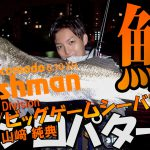 "『Fishman TV program ""seabass division 06″』を公開しました!"