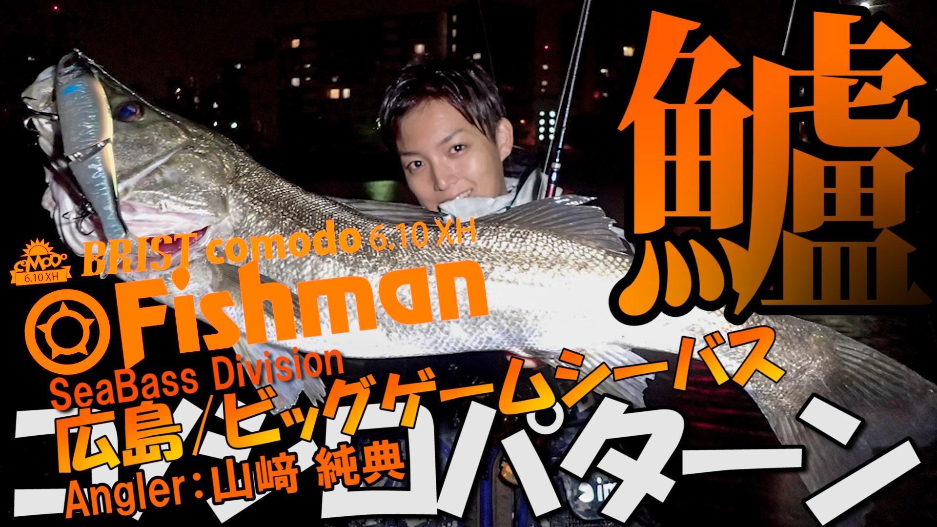 """『Fishman TV program """"seabass division 06″』を公開しました!"""