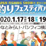 いよいよ来週!釣りフェスティバル2020 in Yokohama!