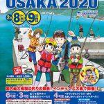 いよいよ来週!フィッシングショーOSAKA2020!