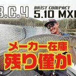 BC4 5.10MXHメーカー在庫残り僅か!