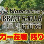 Beams blancsierra5.2UL、BRIST 5.10LH、BC4 6.10XHメーカー在庫残り僅か!