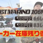 BRIST MARINO10.6MH、Beams CRAWLA6.6L+、Beams CRAWLA8.3L+ メーカー在庫残り僅か!