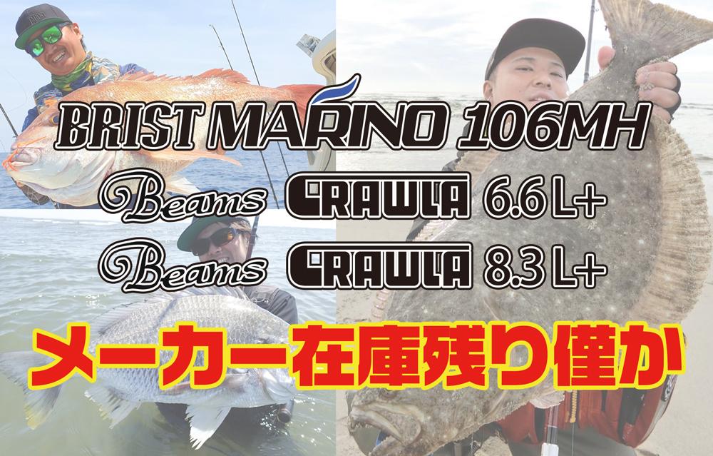 BRIST MARINO10.6MH、Beams CRAWLA6.6L+、Beams CRAWLA8.3L+ メーカー在庫残り僅か!