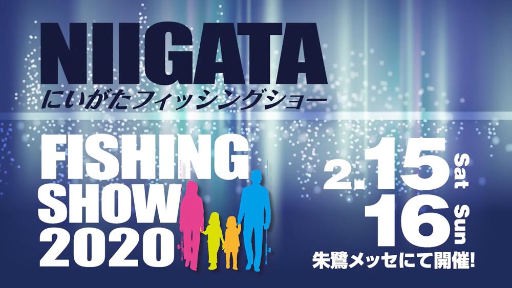 いよいよ今週2月15日(土)16日(日)は入場料無料にいがたフィッシングショーです!