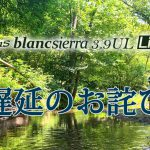 【Beams blancsierra3.9UL LIMITED 遅延のお詫び】