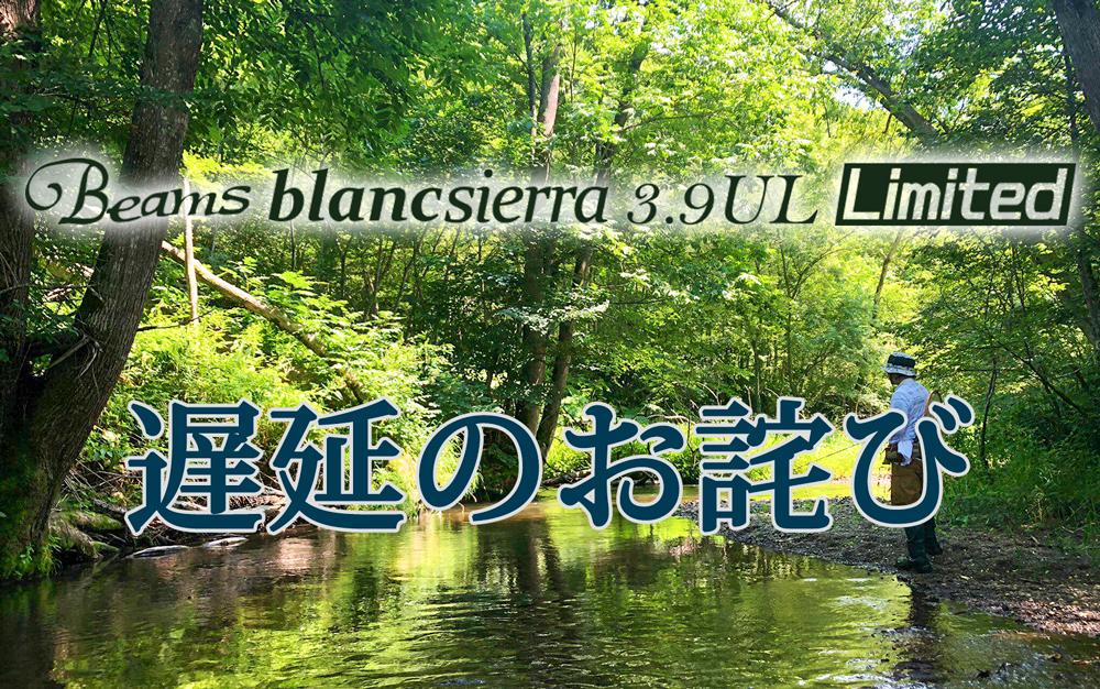 【Beams blancsierra3.9UL LIMITED 遅延のお詫び】
