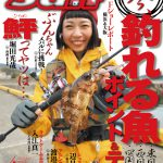 ルアーマガジンソルト2020年4月号に赤塚の海外遠征連載2回目が掲載中!