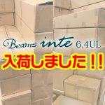 初回2月デリバリー分Beams inte6.4ULが入荷致しました!