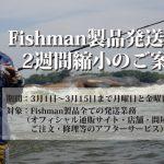 【Fishman製品発送業務2週間縮小のご案内】