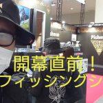 開幕直前!大阪フィッシングショー!