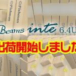 初回2月デリバリー分Beams inte6.4ULの出荷を開始いたしました!