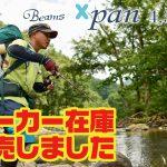 Beams Xpan4.3LTSのメーカー在庫が完売致しました。