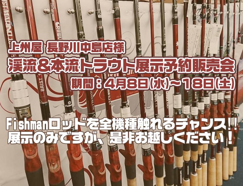 上州屋 長野川中島店様の「渓流&本流トラウトロッド展示予約販売会」にFishmanも出展致します!