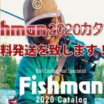 Fishman2020カタログの無料発送を致します!
