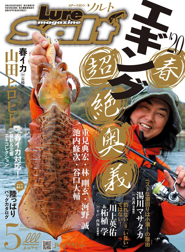 ルアーマガジンソルト5月号「TACKLE HUNTER NEO」(P96~)内にて、Fishmanロッドが使用されております