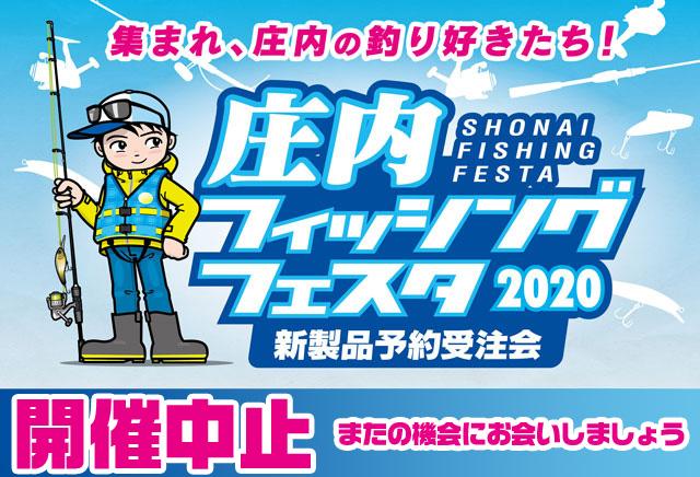 「庄内フィッシングフェスタ2020」は開催中止となりました。
