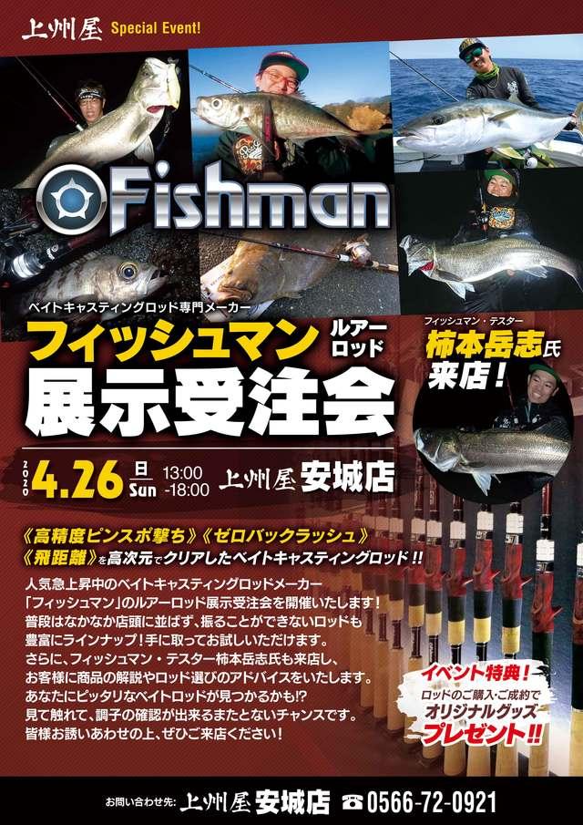 4月26日(日)上州屋安城店様にてFishmanロッド展示受注会を開催致します。