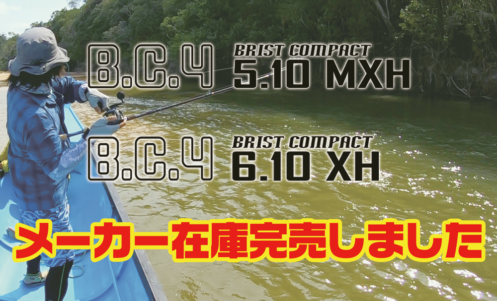 BC4 5.10MXH、BC4 6.10XHのメーカー在庫が完売致しました。
