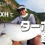 "『Fishman TV program ""World Fishing division vol.13″』を公開しました!"
