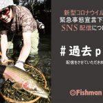 FishmanSNS【#過去pic】でイイ魚、絶賛配信中!
