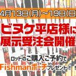 トビヌケ平店様にてFishmanロッド展示受注会を開催!