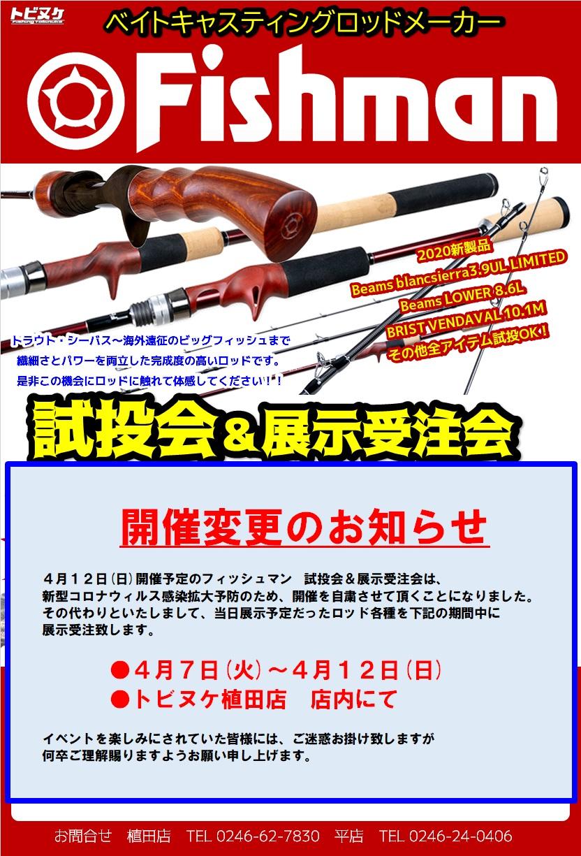 4/12 トビヌケ植田店様 受注試投会