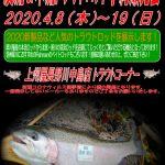いよいよ今週!上州屋長野川中島店様の「渓流&本流トラウトロッド展示予約販売会」にFishmanも出展致します!