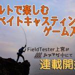 『ルアマガ+(プラス)』サイトでField tester上宮の新連載をスタート!