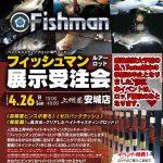 上州屋安城店様・Fishmanロッド展示受注会の変更点
