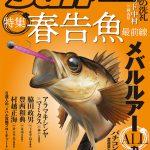 ルアーマガジンソルト6月号にて赤塚ケンイチの「WORLD EXPEDITION FISHING」が掲載!
