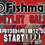 Fishmanアウトレット商品の販売を4月13日(月)昼12:00より開始いたします!