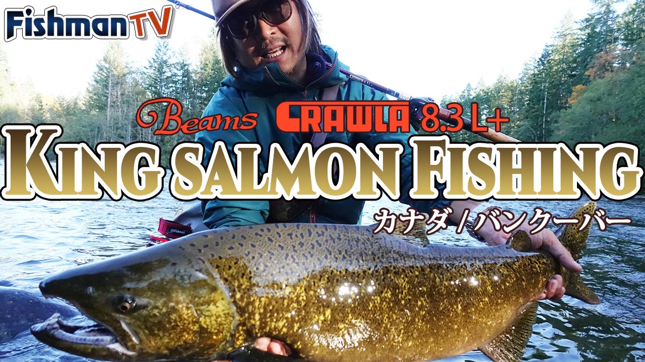 FishmanTV「CRAWLA83L+×キングサーモン編」を公開しました!