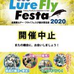 「上州屋プレゼンツ! 北関東Lure Fly Festa 2020」中止のお知らせ