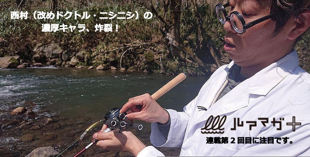 FieldTester西村の連載第2回目「ルアマガプラス」で絶賛掲載中!