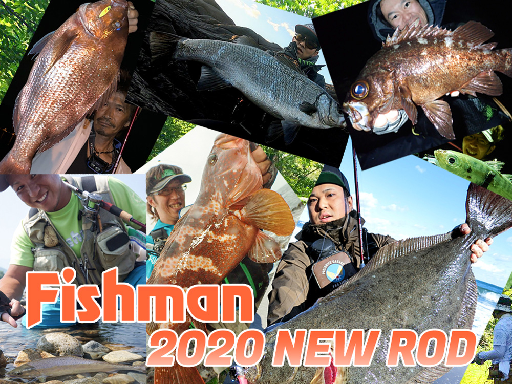 2020Fishman新作ロッドリリース完了のお知らせと想い