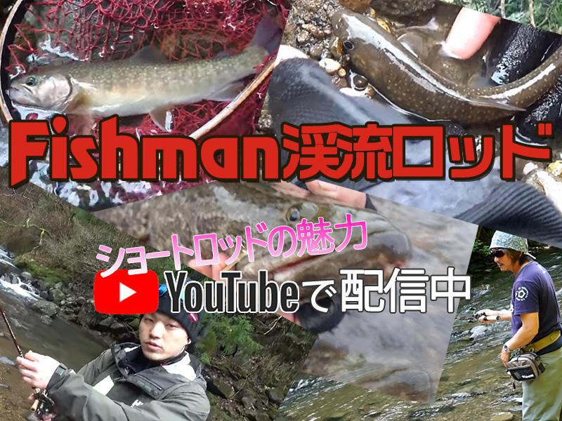 渓流イメージ増進企画! Fishmanショートロッド映像特集